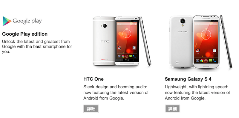 Google EditionのGALAXY S4とHTC Oneが販売開始!