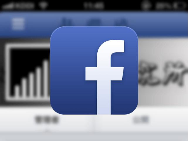iOS版Facebookがアップデートー投稿画面の不具合がようやく修正された!