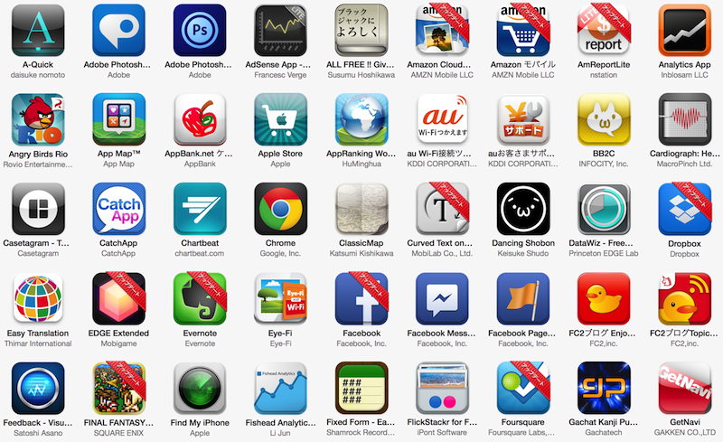iOSアプリの価格帯に100円、200円、300円、400円が追加されたみたい!