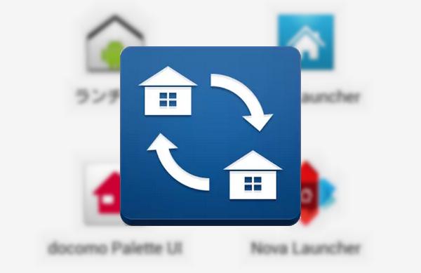 デフォルトのホームアプリをさくっと解除できるAndroidアプリ「かんたんホーム切り替え」