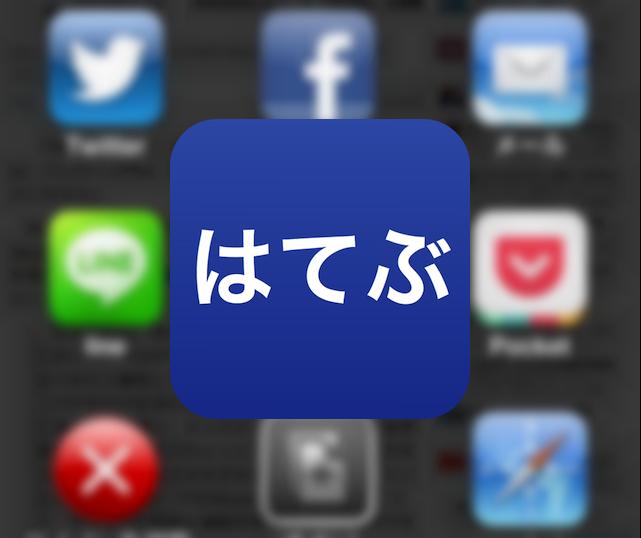 はてなブックマークからPocketやtumblrに連係したいならiPhoneアプリの「はてぶブラウザ」がオススメ!