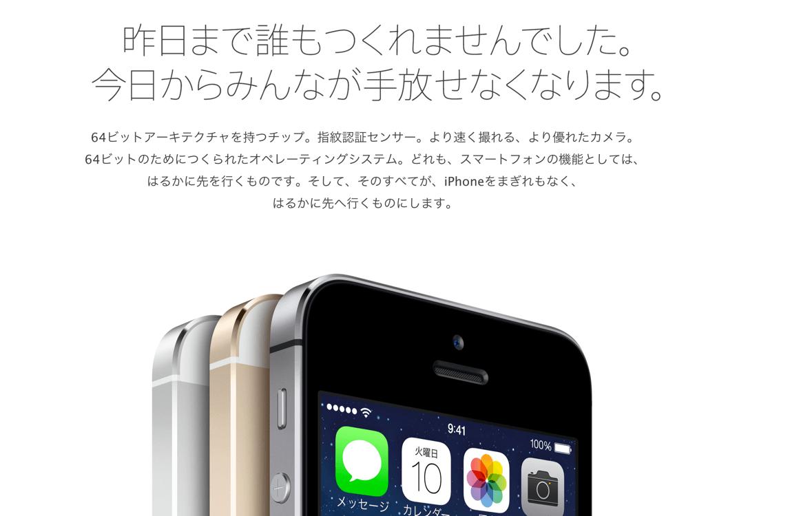iPhone 5sでは何が変わったのか特徴9つをまとめました!