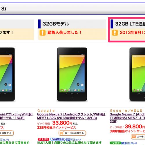 【更新】LTE対応版の新型Nexus 7(Nexus7 2013)は9月13日発売決定!