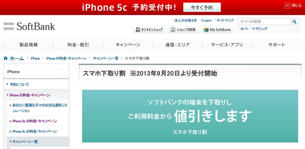 【更新】ソフトバンク、スマホ下取り割にiPhone 5を追加!ただしiPhone 4と4sの下取り価格は値下げ