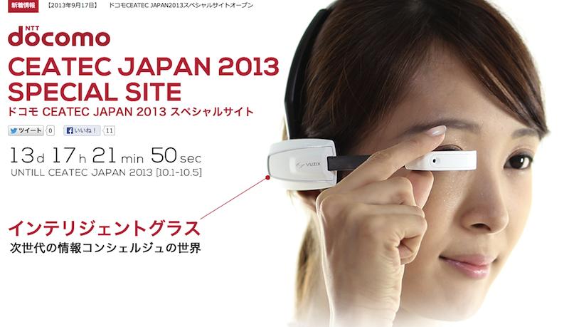 ドコモ、CEATEC 2013でGoogle Glassのようなメガネ型のウェアラブルデバイスと2世代先の通信規格「5G」を展示