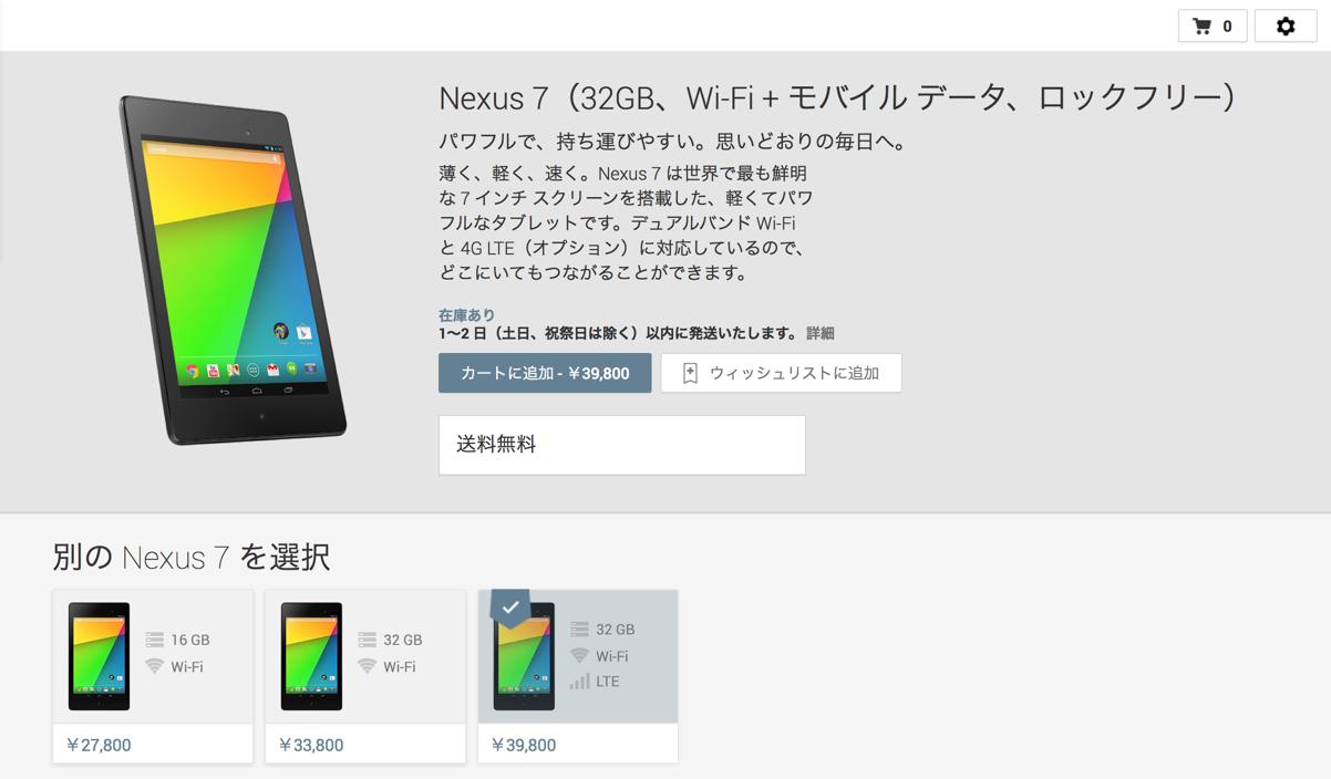 新型Nexus 7(2013)が日本のGoogle Playストアで販売開始!