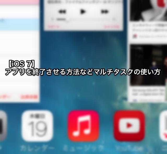 【iOS 7】アプリを終了させる方法などマルチタスクの使い方