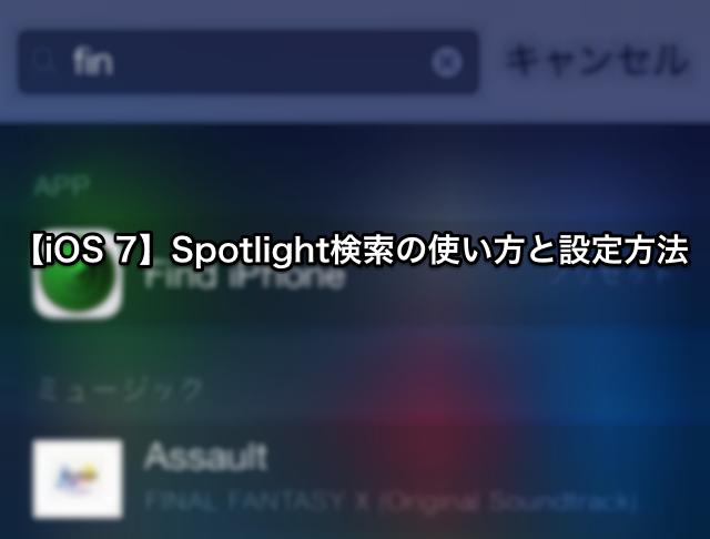 【iOS 7】Spotlight検索の使い方と設定方法
