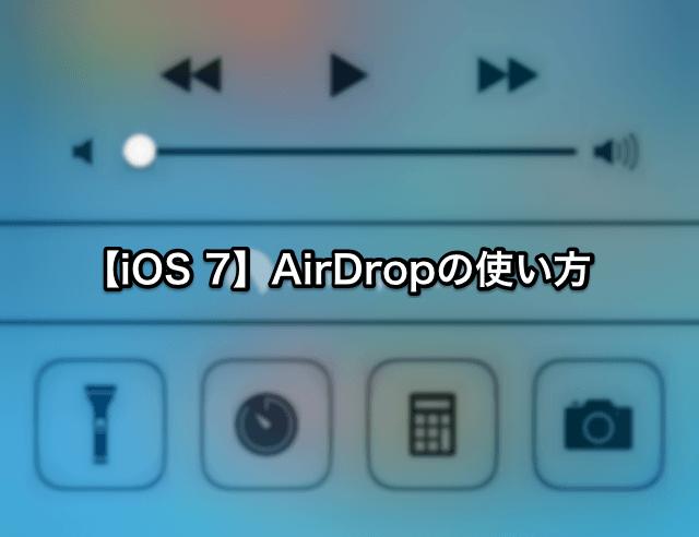 【iOS 7】AirDropの使い方と設定方法
