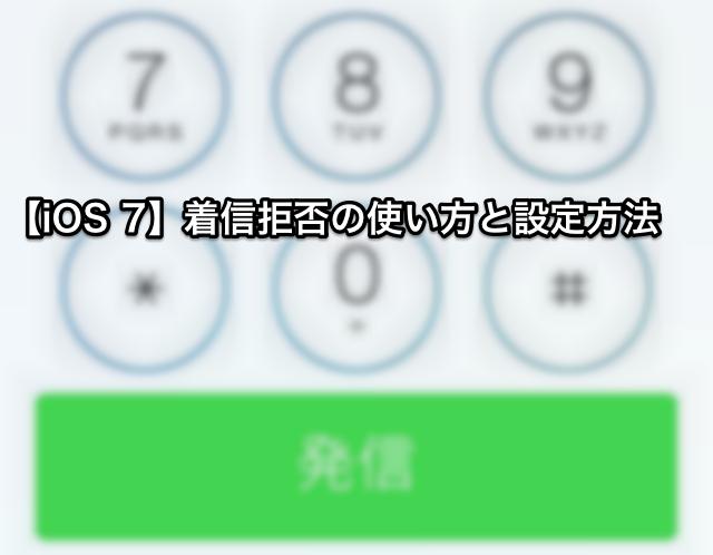 【iOS 7】着信拒否の使い方と設定方法