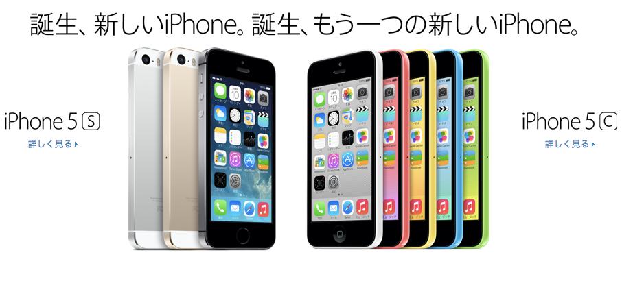 iPhone 5sとiPhone 5cの販売台数がたった3日で900万台を突破!