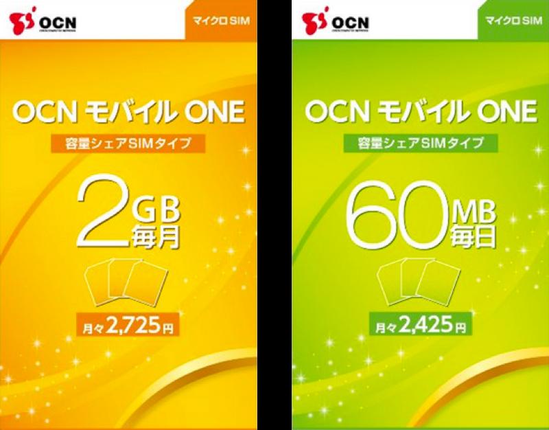 OCN、データ通信量をシェアできる低価格SIMプランの提供を開始!IIJmioに対抗した値下げも