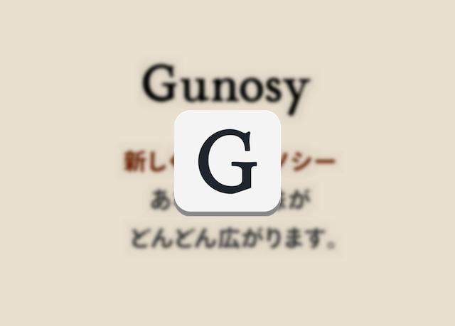 GunosyがVer3.0にアップデート!SNSな要素が加わってニュースの配信量も増えました!