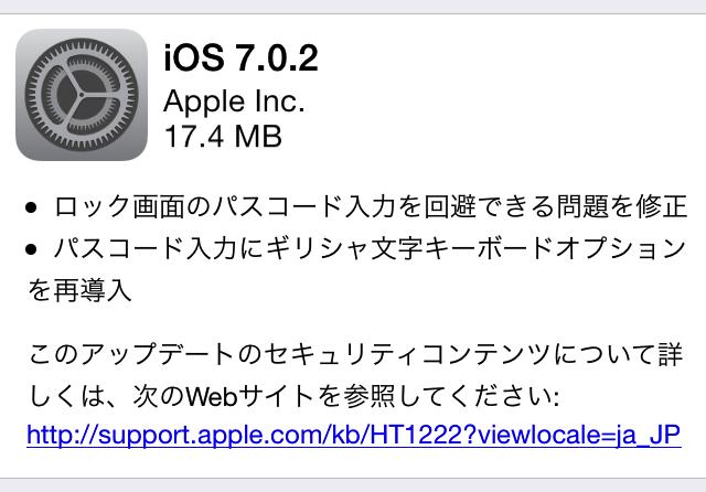 Apple、iOS 7.0.2へのアップデートを提供!ロック画面の不具合を解消