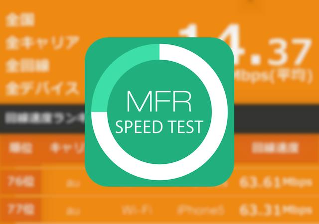 ランキング機能を備えた通信速度測定アプリ「MFR回線速度測定」が登場!