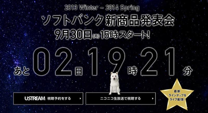 ソフトバンク、2013年冬ー2014年春モデルの発表会を9月30日に開催!ライブ中継もあるよ!