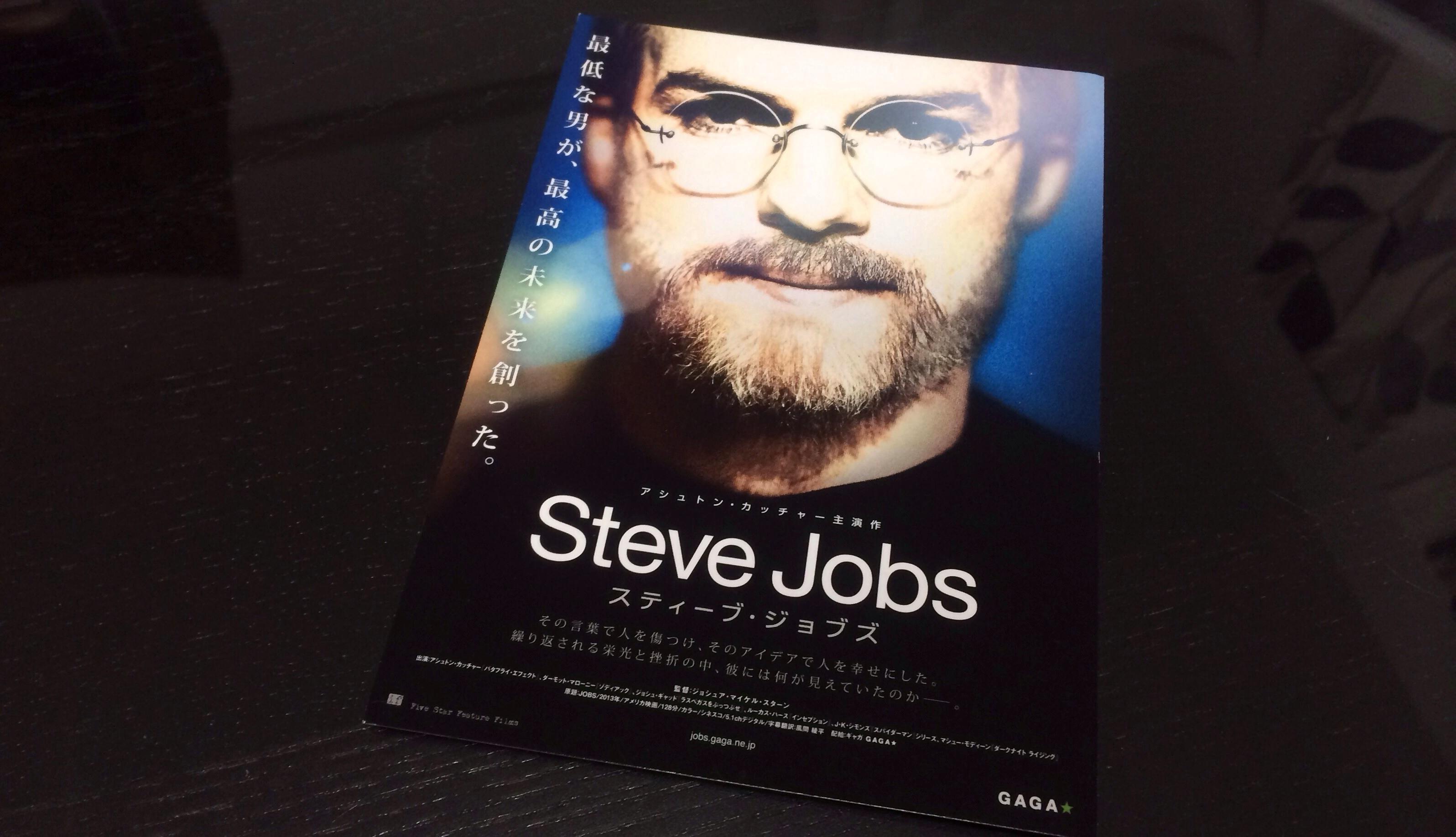 映画「Steve Jobs」の日本最速試写会に当選したーっ!アシュトン・カッチャー主演の方!