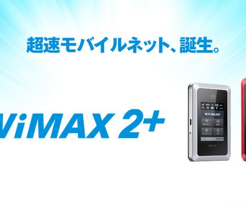 WiMAX 2+は月額3880円(2年縛り)で10月31日より提供!最大25ヶ月間速度制限なし!