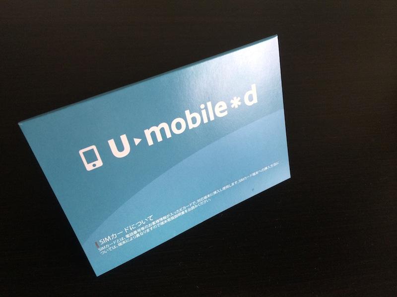 月額714円から使えるMVNO SIM「U-mobiled*d ダブルフィックス」がAmazonで販売開始!OCNモバイルONEは10%オフに!!
