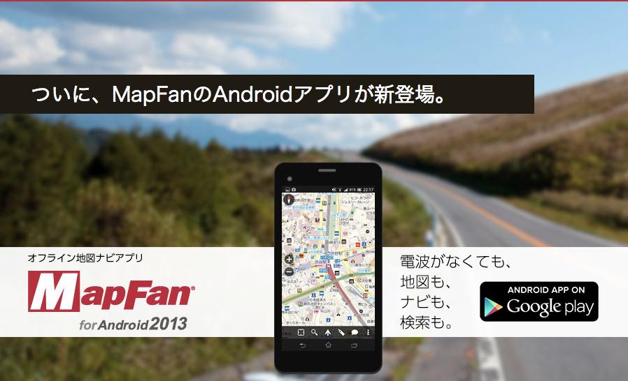 オフラインで使える地図アプリ「MapFan for Android 2013」が登場!今なら100円でダウンロード可能だよ!