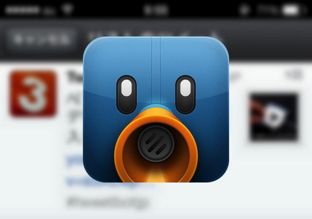 旧Tweetbot for iPhoneがApp Storeで再公開、価格は300円に