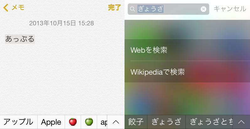 【iOS 7】iOS 7.0.3で文字入力が改善!フリックでの英大文字の予測変換が可能に!「餃子」も変換できるっ!!