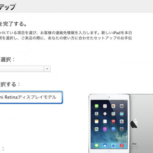 iPad mini Retinaディスプレイモデル、やっぱり128GBの在庫数はかなり限られている?店頭受取の予約開始も数分で売り切れる