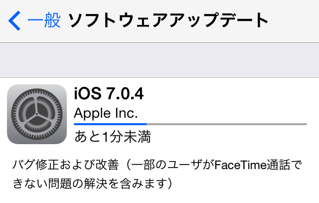 iOS 7.0.4へのアップデートが配信開始!
