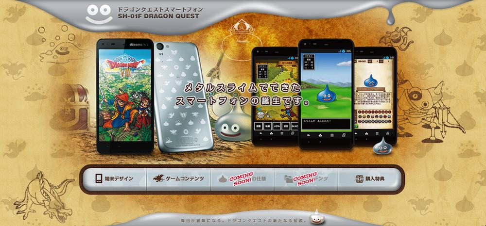 ドラクエスマホの製品紹介サイトが公開!購入特典などが明らかに!