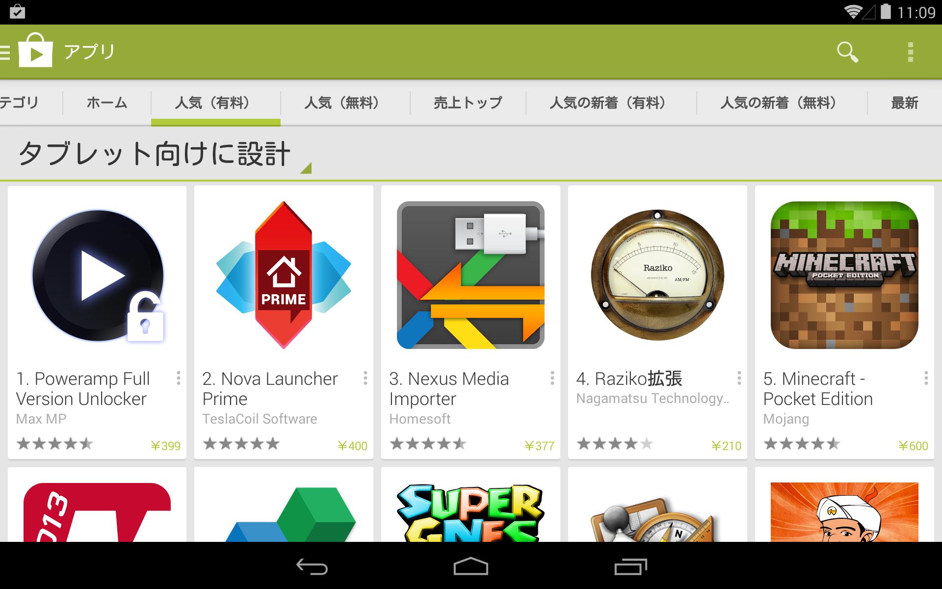 Google Playストアにてタブレットに最適化されたアプリのフィルタリングが可能に