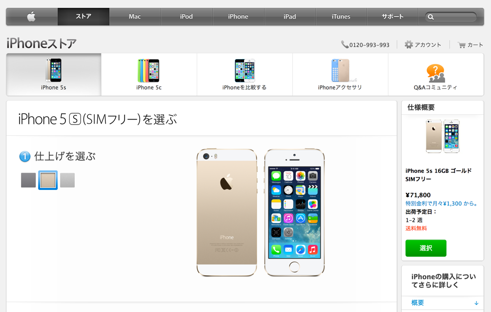 SIMフリーのiPhone 5sと5cが日本でも発売開始!ーSIMカードを提供する各社の対応状況はこんな感じ