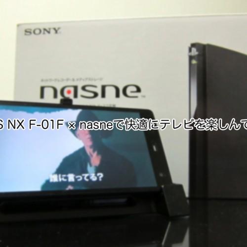 ARROWS NX F-01F × nasneで快適にテレビを楽しんでおります