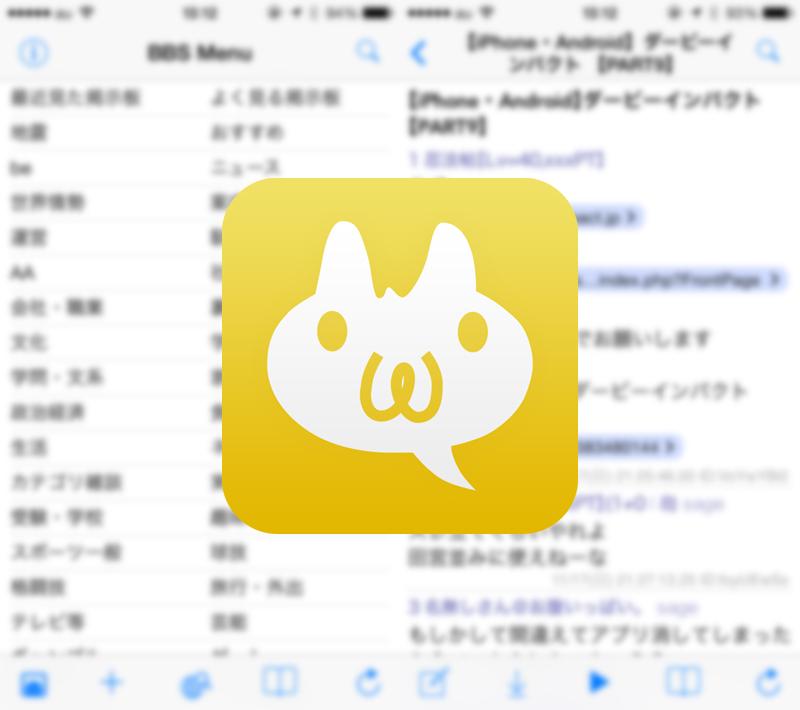 人気の2chアプリ「BB2C」がVer1.3.38にアップデート→バグを含んでいるためアップデート非推奨