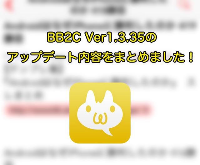 BB2C(Ver1.3.35)のアップデート内容をまとめました!