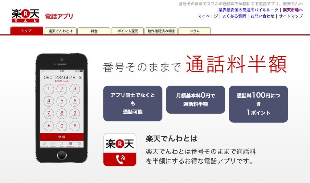 楽天、無料通話アプリ「Viber」を買収ー通話料が1/4となるプロモーションを実施