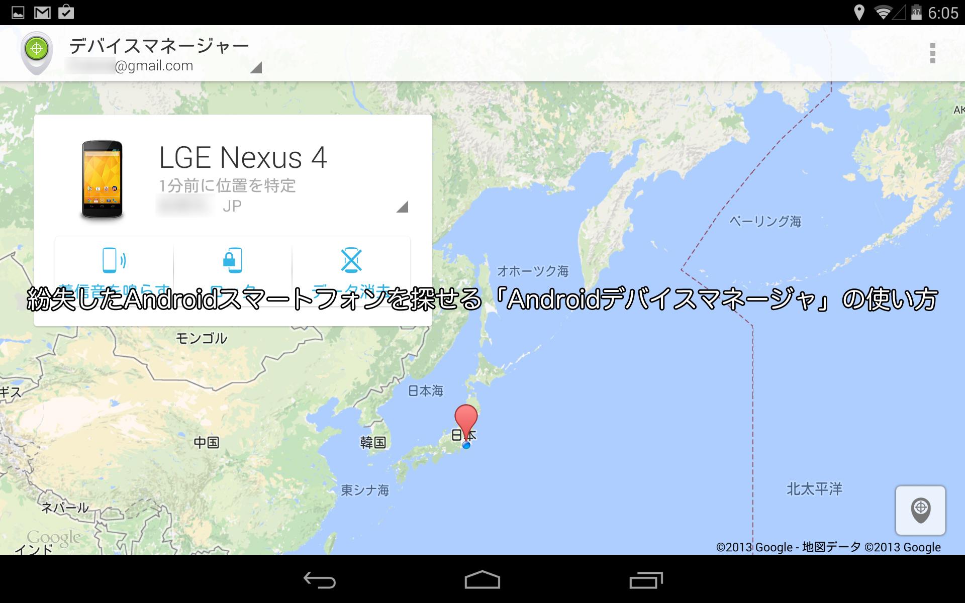 紛失したAndroidスマートフォンを探せる「Androidデバイスマネージャ」の使い方