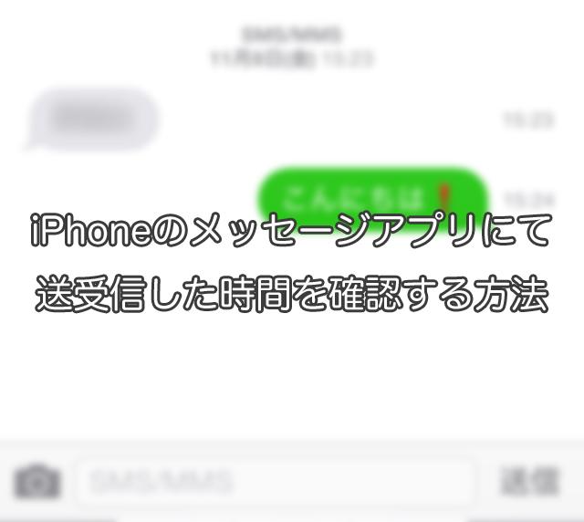 iPhoneのメッセージアプリにてSMSやiMessageを送受信した時間を確認する方法