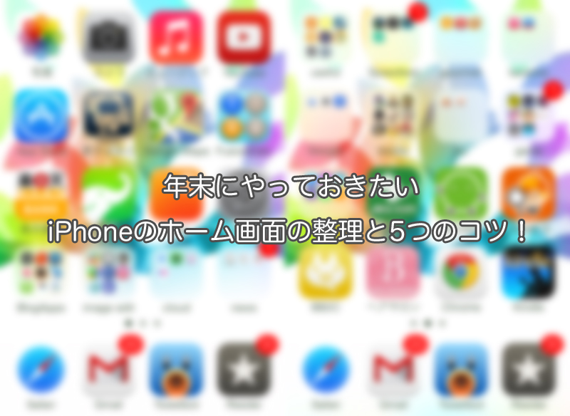 年末にやっておきたいiPhoneのホーム画面の整理と5つのコツ!