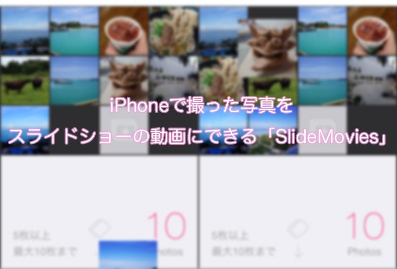 iPhoneで撮った写真をスライドショーっぽい動画にできる「SlideMovies」がいい感じ!