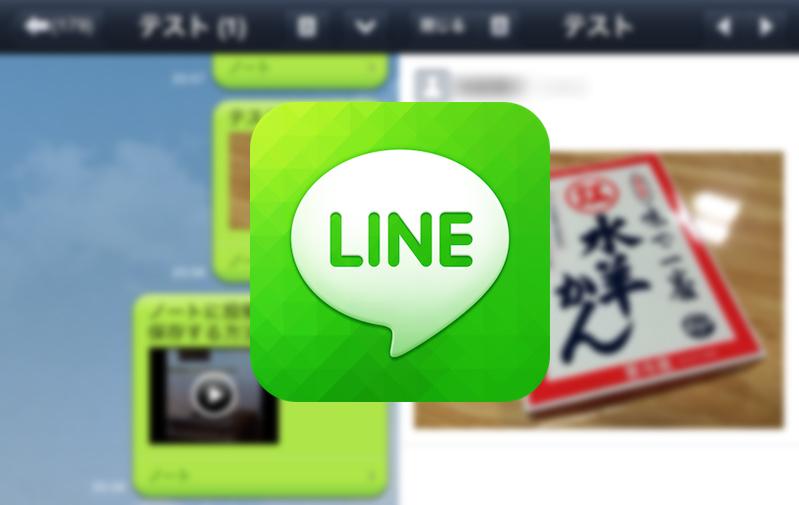 【LINE(ライン)】トークやノートに投稿された画像と動画を保存する方法