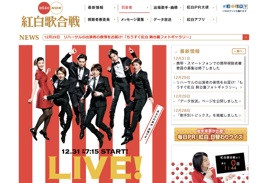 紅白歌合戦を見るなら好きな歌手の出演時間をお知らせしてくれるスマホアプリ「NHK紅白」を使おう!