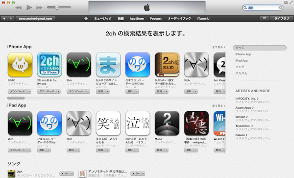 【速報】iOSにて2chブラウザがAppStoreにて公開禁止にー既に公開されているアプリも削除へ
