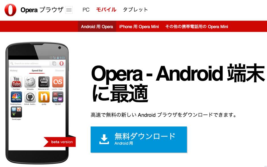 Google PlayストアにてWebkitベースのOperaブラウザが公開!