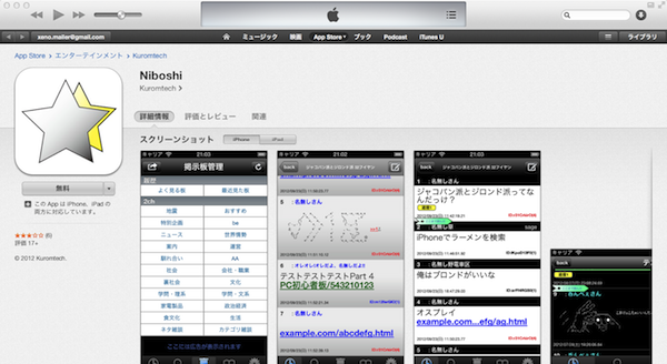 GraffitiPotに続いてNiboshiもリジェクトーiOSの2chブラウザ