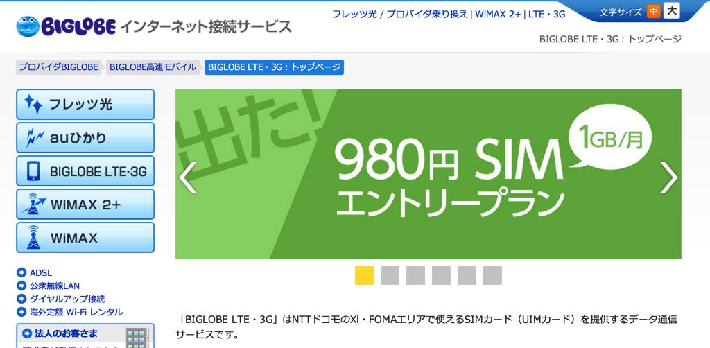 ビッグローブ、月額980円でWi-Fiスポットを無料で利用できる低価格SIMサービスを提供ーNexus 7とのセット販売も!