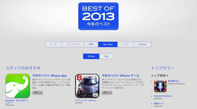 Apple、2013年のベストiPhone/iPadアプリを発表!トップセールスはやはりパズドラに