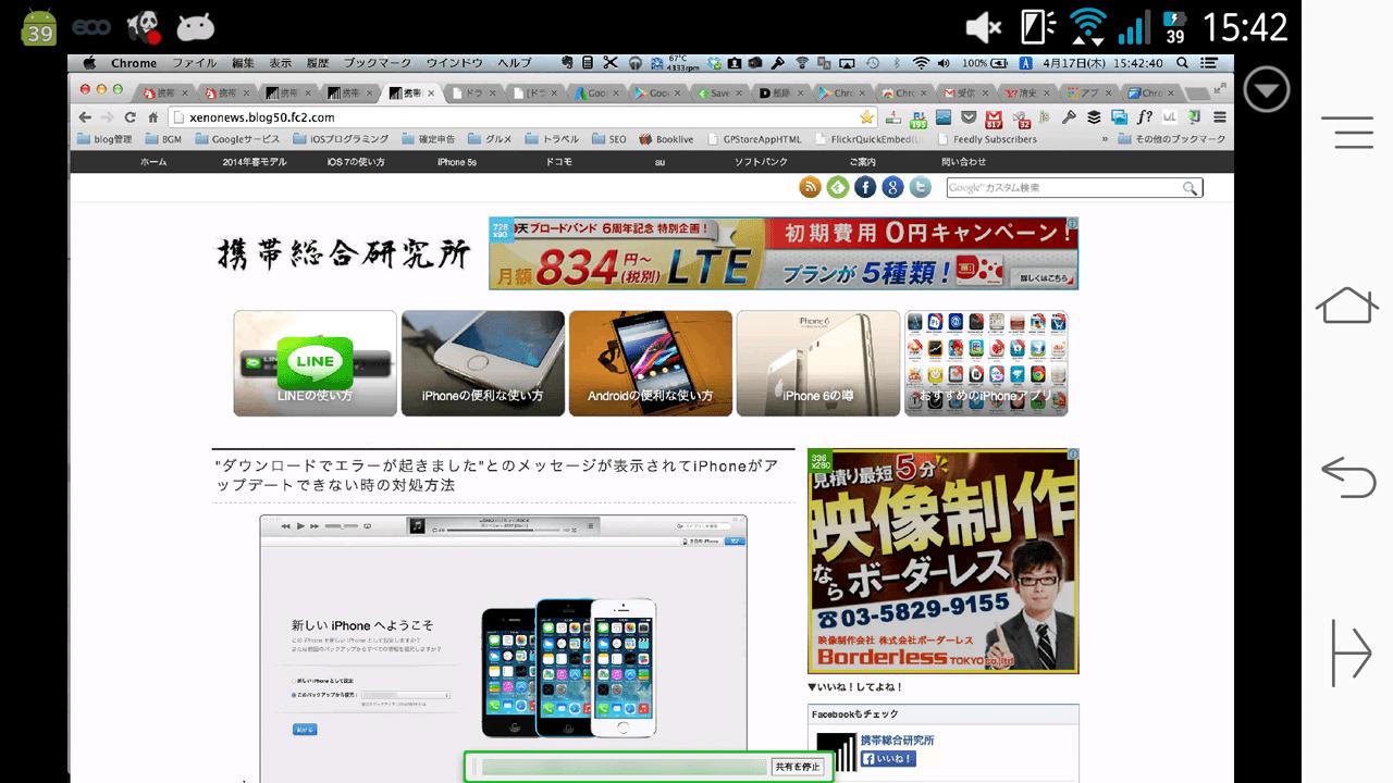 Androidでパソコンを遠隔操作できる「Chrome リモート デスクトップ」が公開されたので早速使ってみました!結構サクサク動く!