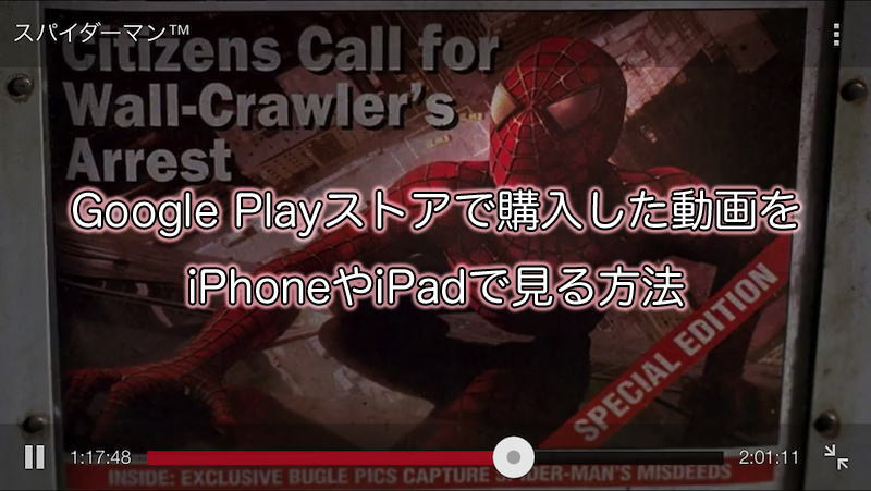 Google Playストアで購入・レンタルした動画はiPhoneやiPadでも見れるって知ってた?オレは知らなかった!