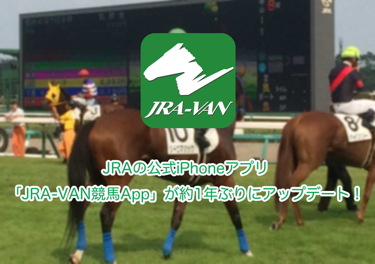 JRAの公式iPhoneアプリ「JRA-VAN競馬App」が約1年ぶりにアップデート!