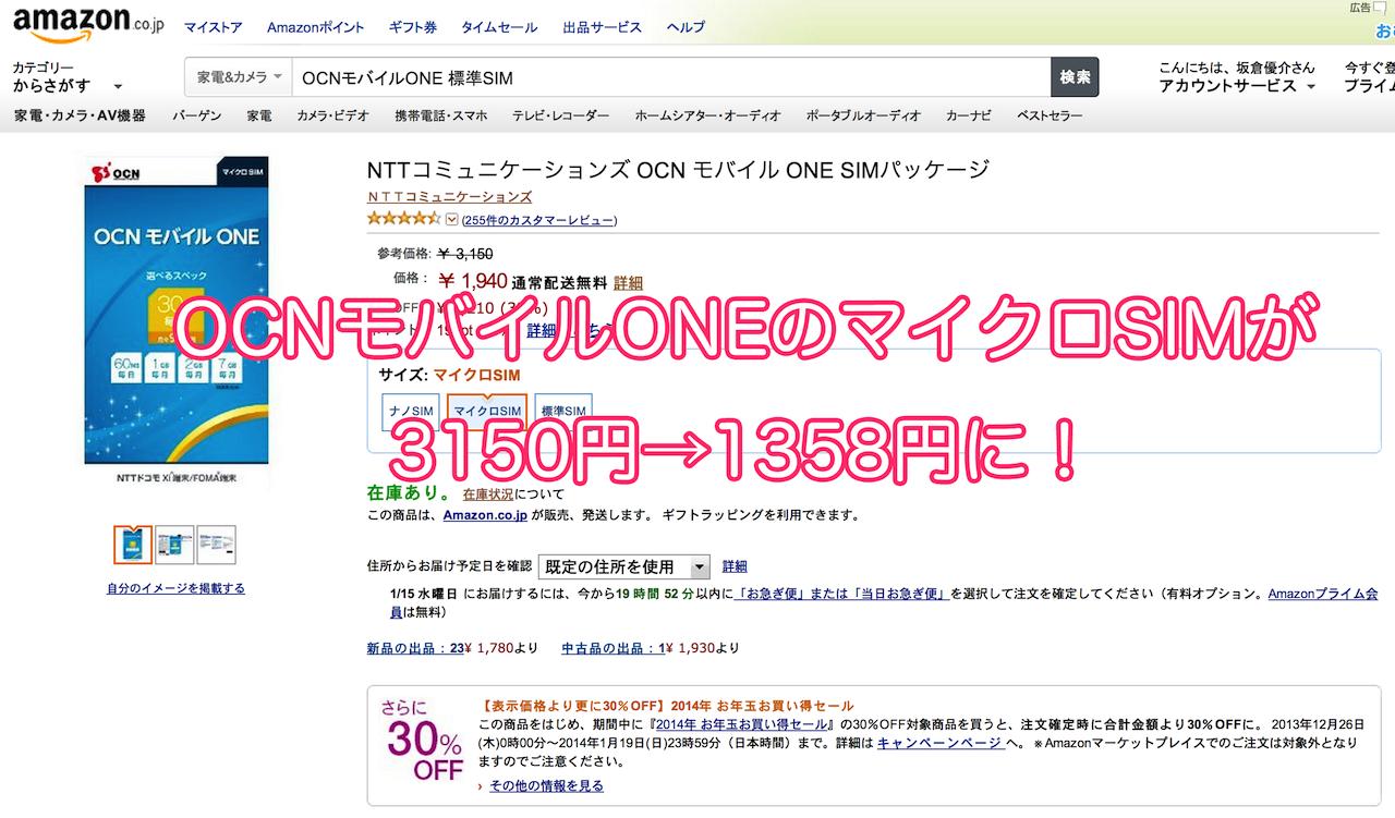 OCNモバイルONEのマイクロSIMがAmazonで3150円→1358円に!